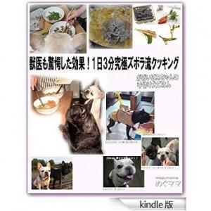 めぐママの簡単健康手作り犬ごはん: 獣医も驚愕した効果!